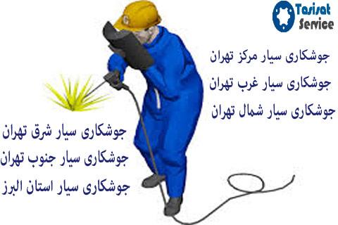 جوشکاری سیار مرکز تهران و آهنگری مرکز تهران