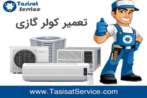 خدمات تعمیر کولر گازی اسپلیت فوری و تضمینی در تهران