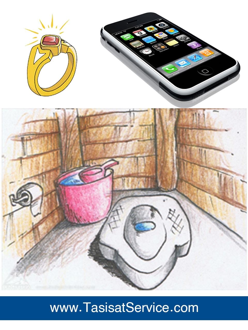 خارج کردن گوشی و انگشتر از توالت