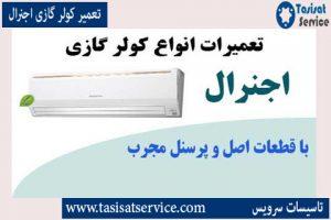 تعمیر کولر گازی اجنرال در تهران
