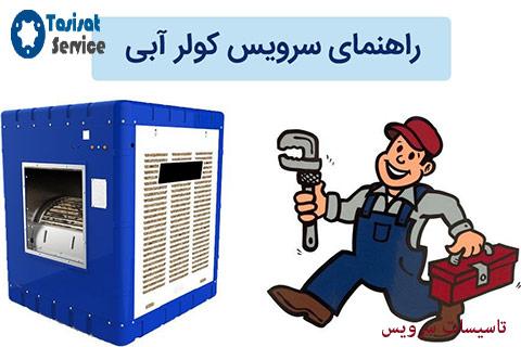 تعمیر کولر آبی در شمال تهران