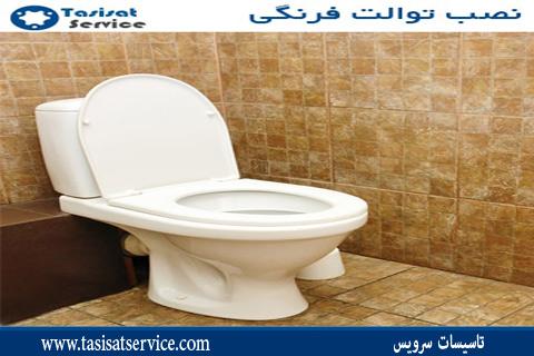 نصب توالت فرنگی در تهران