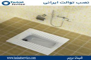 نصب توالت ایرانی
