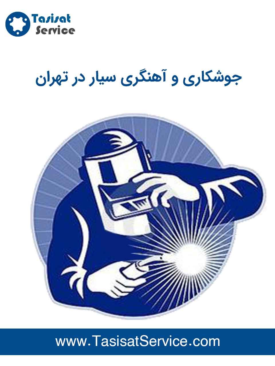 جوشکاری سیار تهران - آهنگری سیار تهران